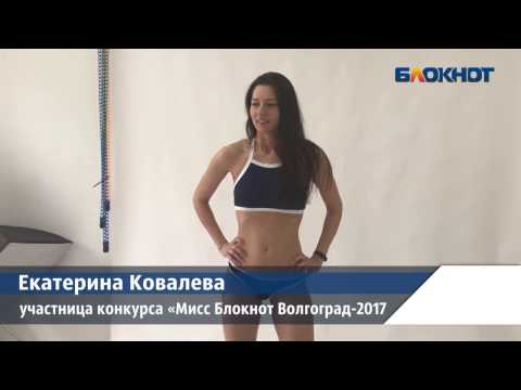 Екатерина Ковалева поборется за титул «Мисс Блокнот Волгоград-2017»