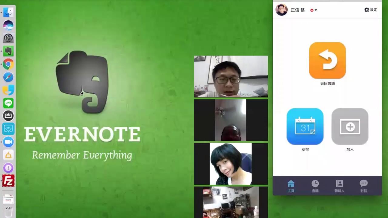 教你如何使用:Zoom 超好評的視訊會議軟體 - YouTube