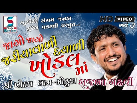 Rajbha Gadhavi l Live Lok Dayro 2018  ll  Khodaldham - Modhuka