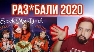 РЕАКЦИЯ на LITTLE BIG - S*ck My D*ck 2020 ЛИТЛ БИГ