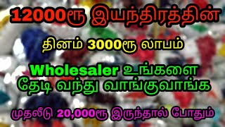 🔴 Profitable manufacturing business idea   business idea in Tamil