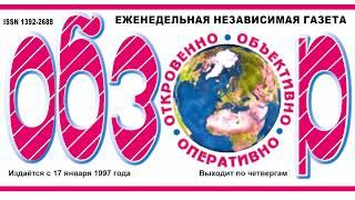 Газета  ОБЗОР №1