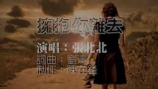 張北北-擁抱你離去 KTV字幕