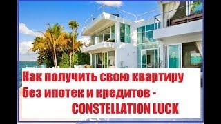Как получить свою квартиру без ипотек и кредитов - CONSTELLATION LUCK
