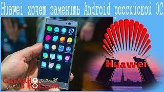 Huawei хочет заменить Android российской ОС