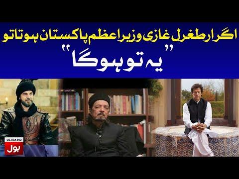 Ertugrul Ghazi Vs PM Imran Khan... watch now