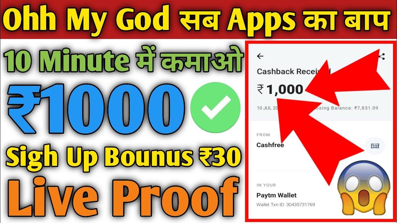सब Apps का बाप आ गया || 10 Minute में कमाओ ₹1000 || Payment Proof || SF Money