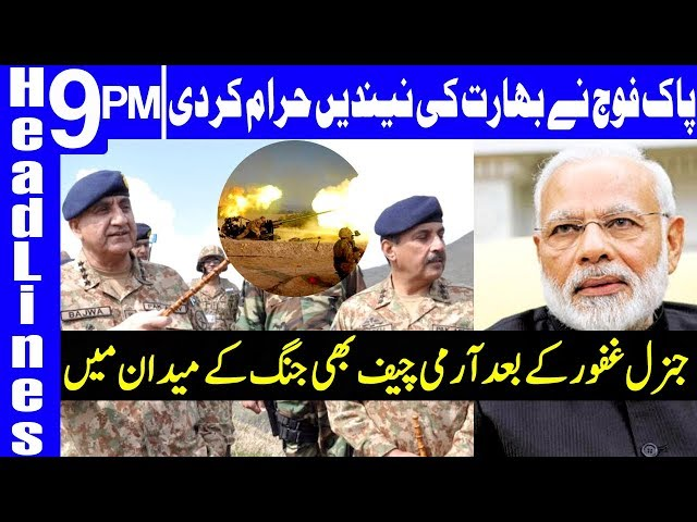 Army Chief takes decision against India | Headlines & Bulletin 9 PM | 22 February 2019 | Dunya News