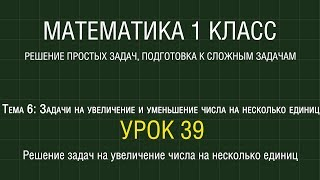 Математика 1 класс. Урок 39. Решение задач на увеличение числа на несколько единиц (2012)