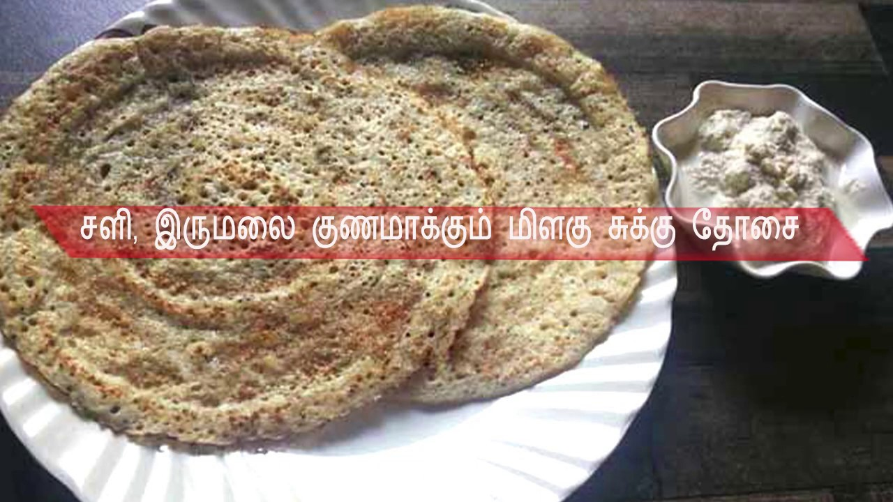 சளி, இருமலை குணமாக்கும் மிளகு சுக்கு தோசை | ##morning breakfast | ##morning tiffin recipe | #healthy