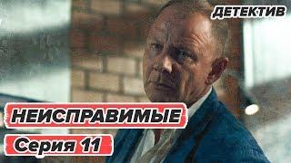Сериал НЕИСПРАВИМЫЕ - 11 серия - Детектив HD | Сериалы ICTV