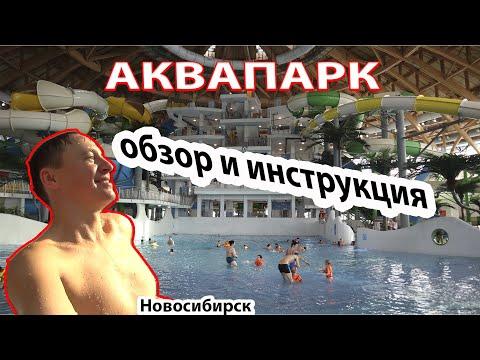 АКВАПАРК АКВАМИР в Новосибирске обзор, инструкция и отзыв