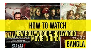 How to watch new Bollywood & Hollywood movie in hindi_FHD_Bangla_king anime bd