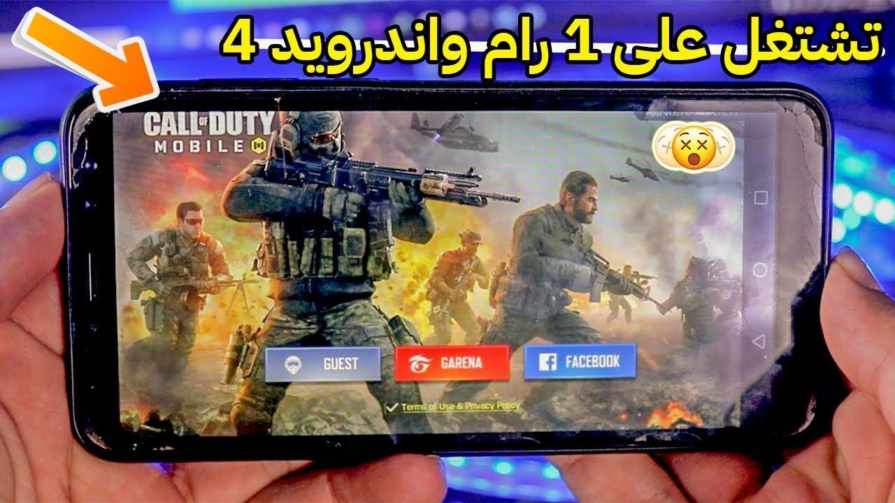 Photo of تحميل لعبة  Call Of Duty Lite للاندرويد بحجم صغير + رابط ميديا فاير | (تشتغل للاجهزة الضعيفة) – تحميل