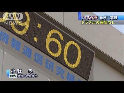 """「うるう秒」で元日1秒長く """"8時59分60秒""""(17/01/01)"""