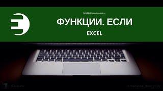 Excel. Функции. ЕСЛИ