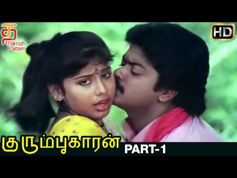 Kurumbukkaran Tamil Full Movie HD | Part 1 | Murali | Suma | Janagaraj | Ameerjan | Thamizh Padam thumbnail