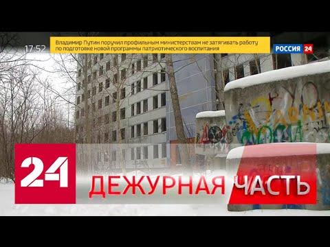 """Вести. """"Дежурная часть"""" от 11 декабря 2019 года (17:30) - Россия 24"""