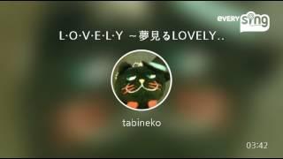 [everysing] L・O・V・E・L・Y 〜夢見るLOVELY BOY〜