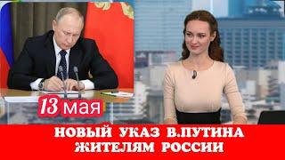 СРОЧНОЕ НОВОСТИ! УКАЗ ОТ В.ПУТИНА ВСЕМ ЖИТЕЛЯМ РОССИИ // НОВОСТИ ТВ 2021