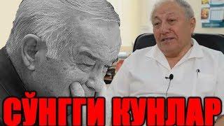 Ислом Каримовнинг Шифокори Хаммасини Айтиб берди.