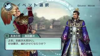 Dynasty Warriors 6: Empires (JPN) - Keiji Maeda CAW Empires Gameplay (HD)