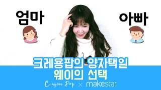 크레용팝Crayon Pop 양자택일Pick one from a pair 웨이 편(Way ep.)::Makes…