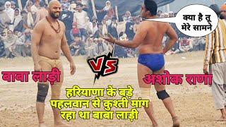 भारत केसरी पहलवान से कुश्ती कर बैठा आज बाबा लाड़ी देखिए जीत पायेगा या नही Baba laddi pehlwan kushti,
