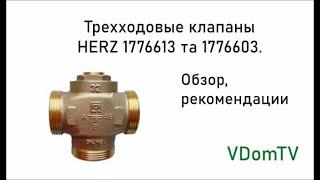 Трехходовой клапан HERZ 1776613 и HERZ 1776603. Обзор и рекомендации