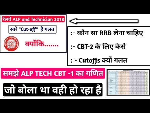 Rrb Alp and Technicians Cut off Marks | Railway New Updates | Qualifying Marks | rrb alp Cbt cut off