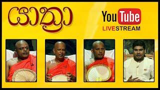 YATHRA - යාත්රා | Live | 19 - 10 - 2020 | SIYATHA TV Thumbnail