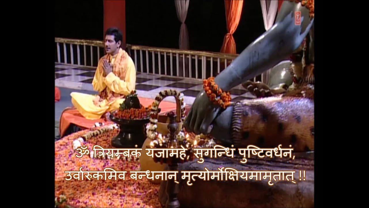 shiv amritwani part 2 lyrics