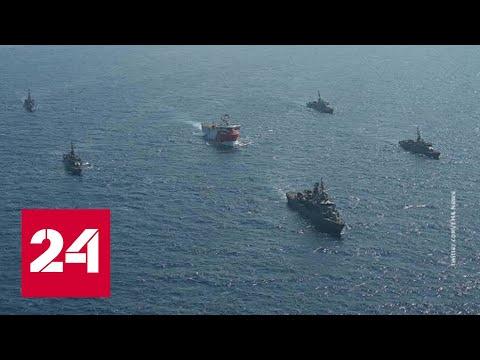 В восточном Средиземноморье разгорается конфликт между Турцией и Грецией - Россия 24