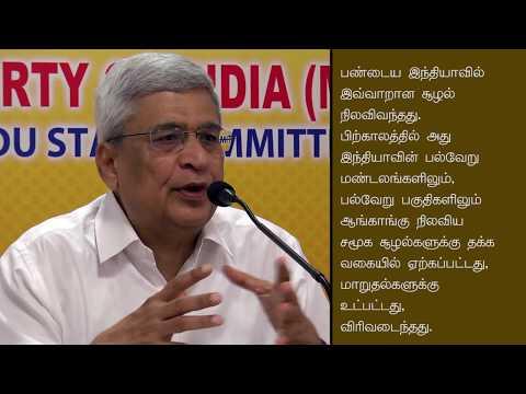 Caste system in India : A Marxist View point - Prakash Karat