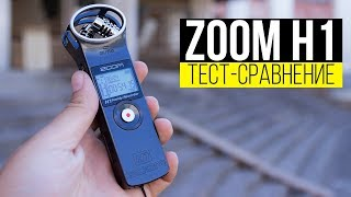 Рекордер Zoom H1. Тест-сравнение!