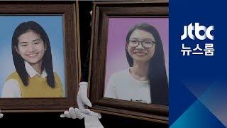 시민들의 배웅…세월호 희생자 조은화·허다윤양 이별식