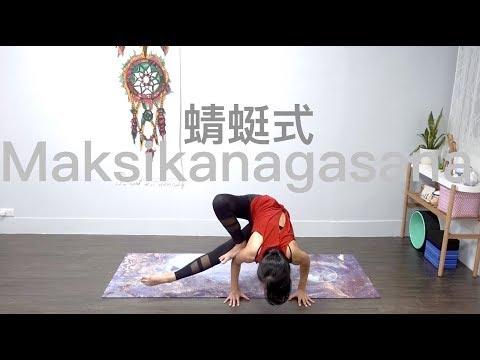 瑜珈手平衡蜻蜓式 How to do Maksikanagasana (Dragonfly Pose)