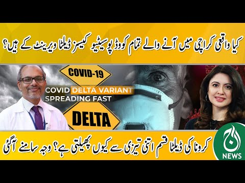 Covid Cases Coming To Karachi Really Delta Variant ?   Why Delta Type Of Corona Spread So Fast ?