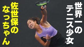 世界一に輝いたのは大坂なおみ選手だけではありません。時を同じくして、全豪OPジュニアの女子ダブルスでも、佐世保市出身のテニスプレー...
