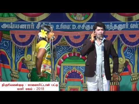 Thiruvelangudi malaiyettanPatti masimagam vallithirumanam nadagam part-3 Raja viji comedy