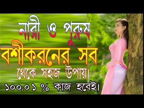 लड़की और पुरुष को अपने वश में करें দূর থেকে নাম দিয়েই বশীকরণ,শুধু নাম জানলেই চলবে।Jiban Rahasya Sar