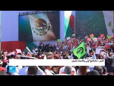 انطلاق حملة المرشحين للانتخابات الرئاسية في المكسيك  - نشر قبل 2 ساعة