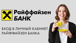 Вход в личный кабинет Райффайзенбанка (raiffeisen.ru) онлайн на официальном сайте компании