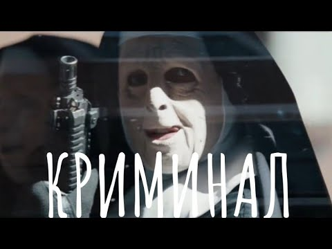 Miyagi & Эндшпиль - FREEMAN (KRIMINAL) 2018