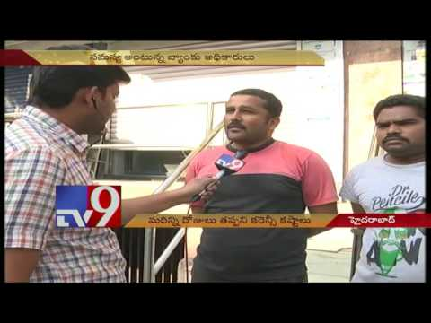 Currency troubles continue in Hyderabad - TV9