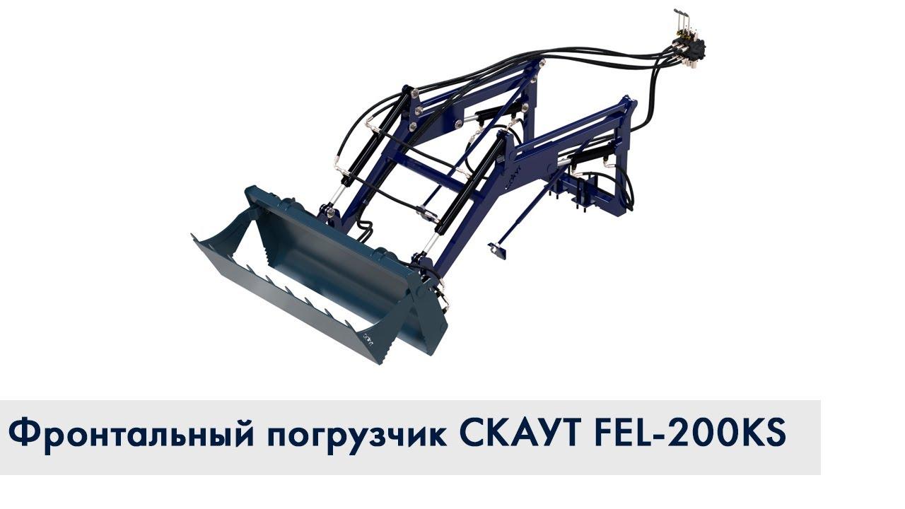 Фронтальный погрузчик СКАУТ FEL-200KS