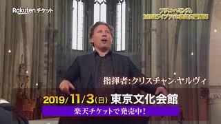 フジコ・ヘミング & MDRライプツィヒ放送交響楽団【楽天チケット】