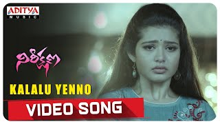 Kalalu Yenno Video Song  | Nireekshana Songs | Sai Ronak, Ena Saha | Mantra Anand