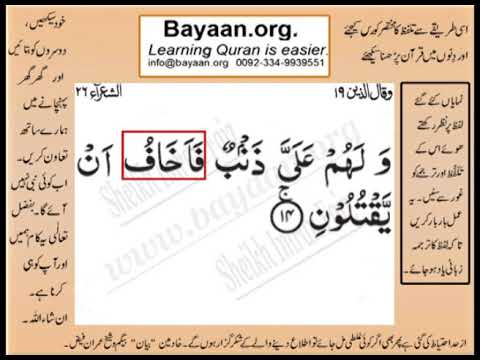 Quran in urdu Surrah 026 Ayat 014 Learn Quran translation in Urdu Easy Quran Learning