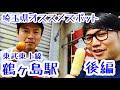 鶴ヶ島駅『団子屋さん行ってから、体動かす!』 の動画、YouTube動画。